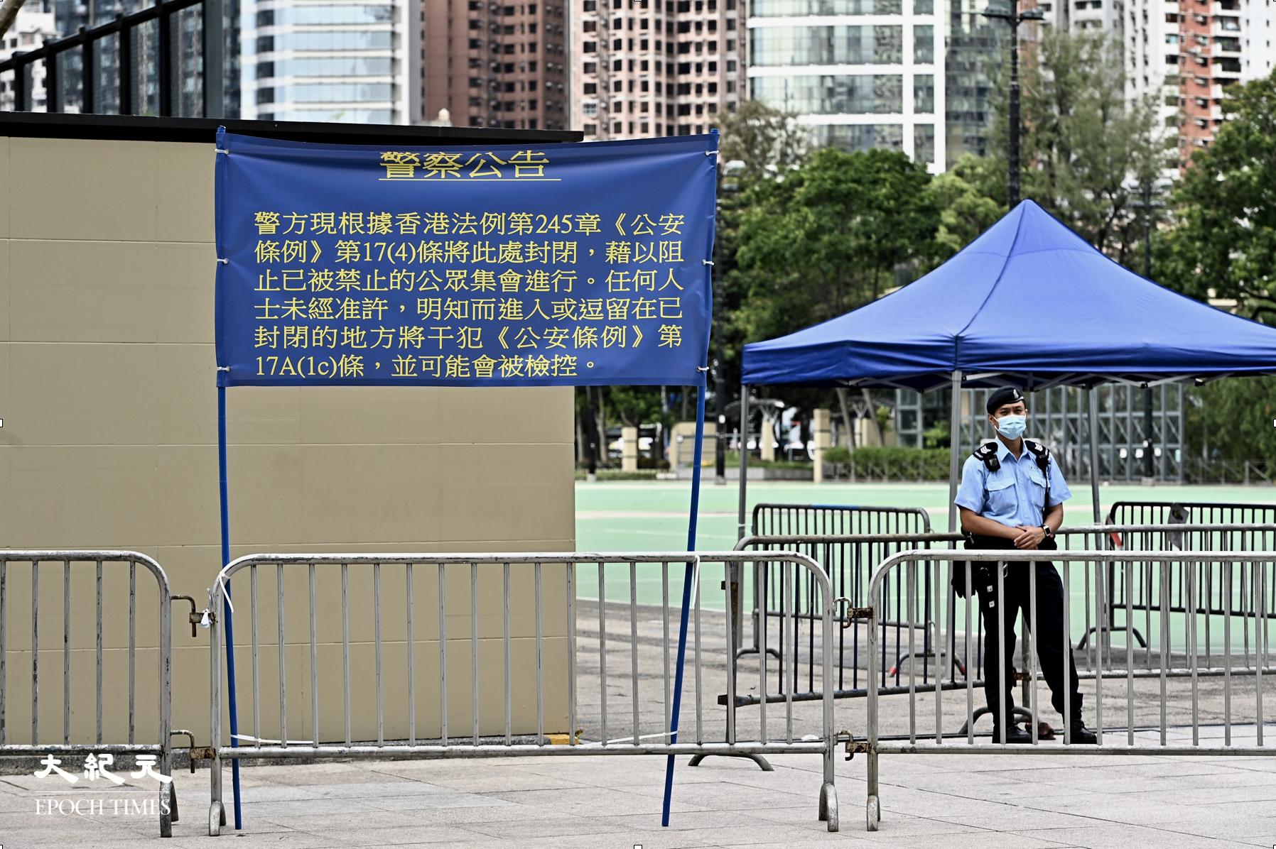 6月4日,警方首引公安條例封維園,阻市民集會悼念。(宋碧龍/大紀元)