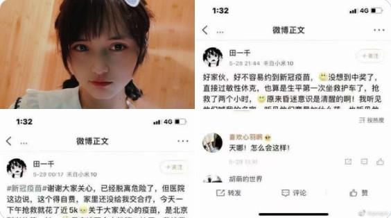 5月28日,年僅25嵗西安女孩因接種國產疫苗心衰,疑似去世。(網絡截圖)