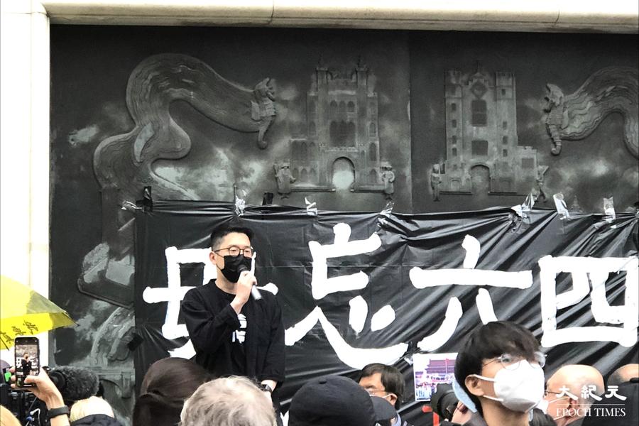 【即時】六四32|倫敦中領館外逾千人集會悼念六四 羅冠聰出席發言
