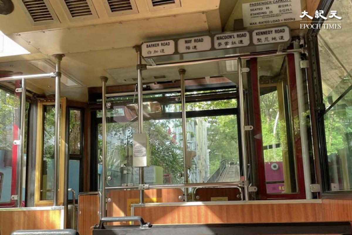 第五代的山頂纜車車廂充滿着懷舊的氣息。(樂樂/大紀元)