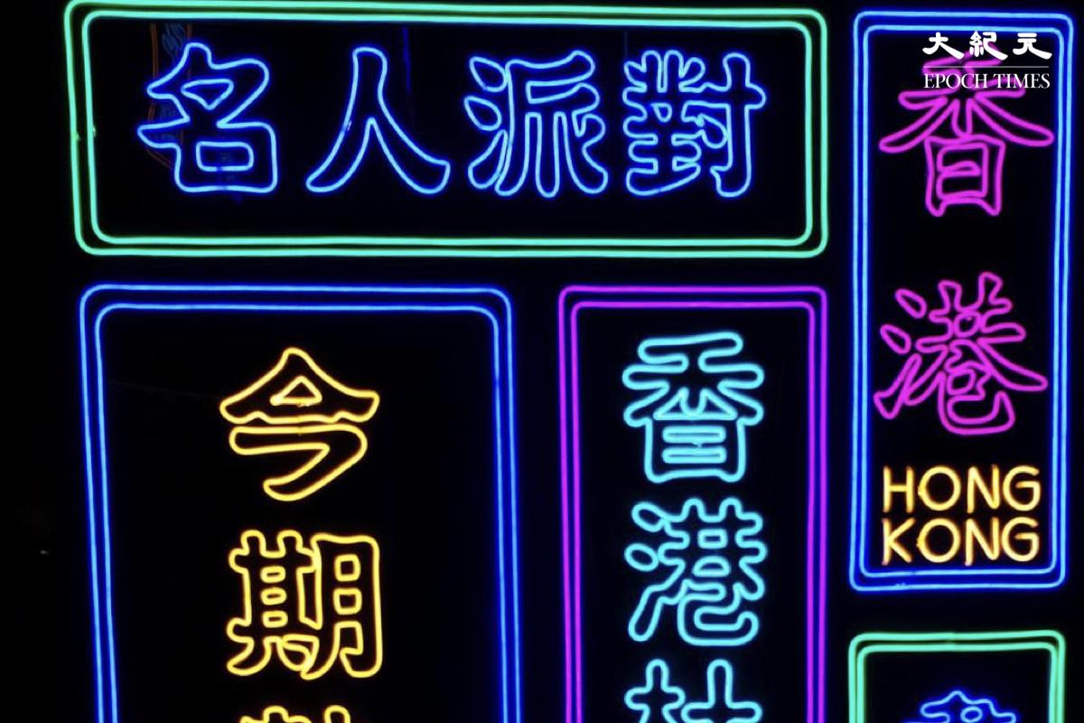 充滿港式風味的霓虹燈。(樂樂/大紀元)