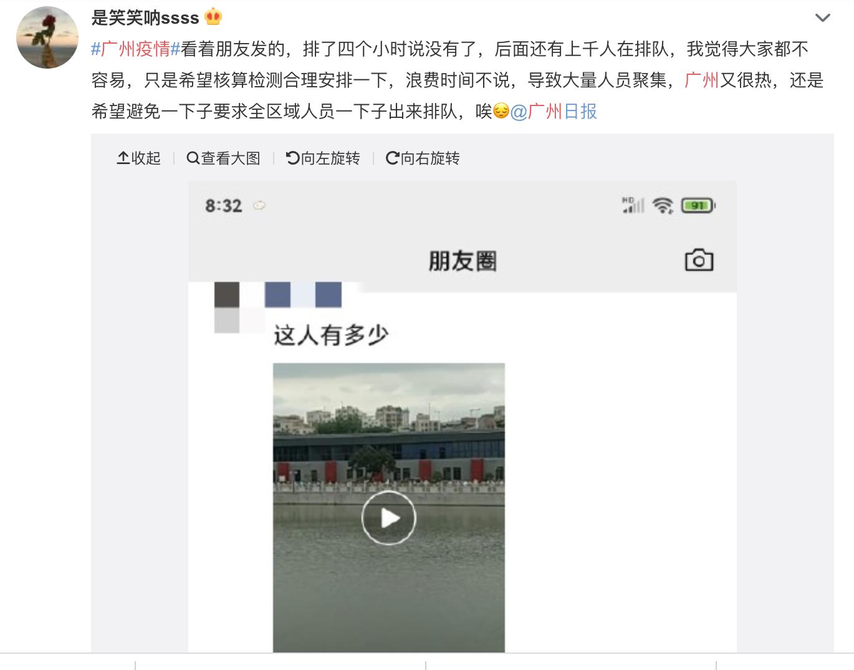 核酸檢測廣州6月4日出現斷貨,上千人排隊4小時沒有檢測試劑盒方取消。但在網絡上立即遭封殺。(網絡截圖)