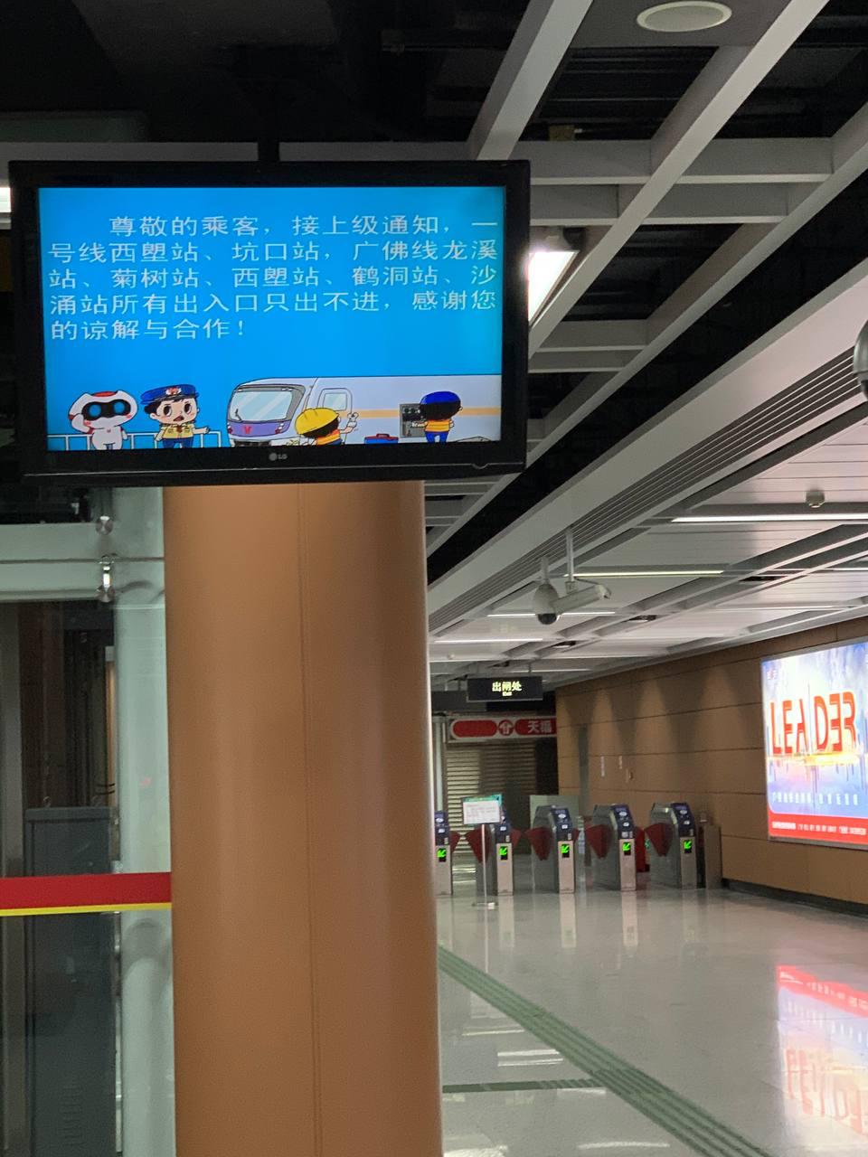 廣州的地鐵站傍晚5時多平時人潮湧動,現在是空無一人。(受訪者提供)