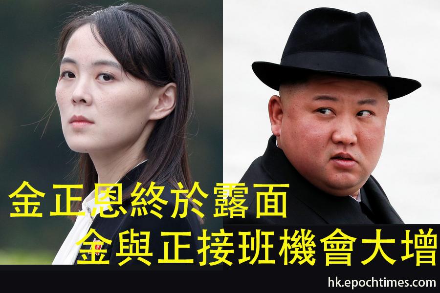 北韓領導人金正恩從官媒消失20多天後終於公開露面。北韓設立第一書記新職位,可接受總書記的委任主持重要會議。金與正接班機會大增。(大紀元製圖)