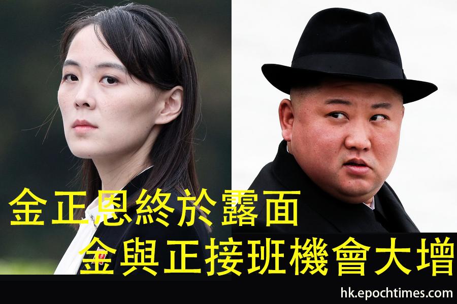 北韓設「第一書記」新職 韓官員:或是接班人