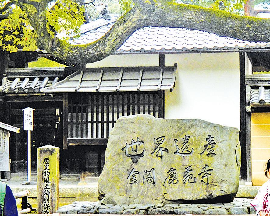 金閣寺園入口。(藍海/大紀元)