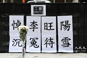 6.6李旺陽逝世九周年 職工盟旺角擺街站悼念