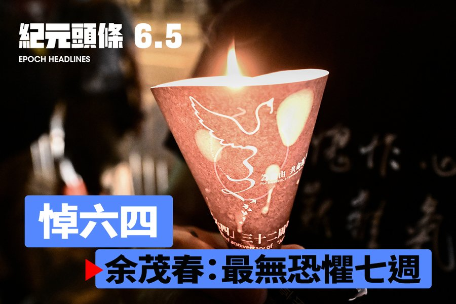 【6.5紀元頭條】悼六四 余茂春:最無恐懼七週