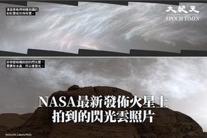 NASA好奇號在火星上拍到閃光雲 雲裏有冰晶