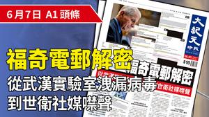 【A1頭條】福奇電郵解密:從武漢實驗室洩漏病毒 到世衛社媒噤聲
