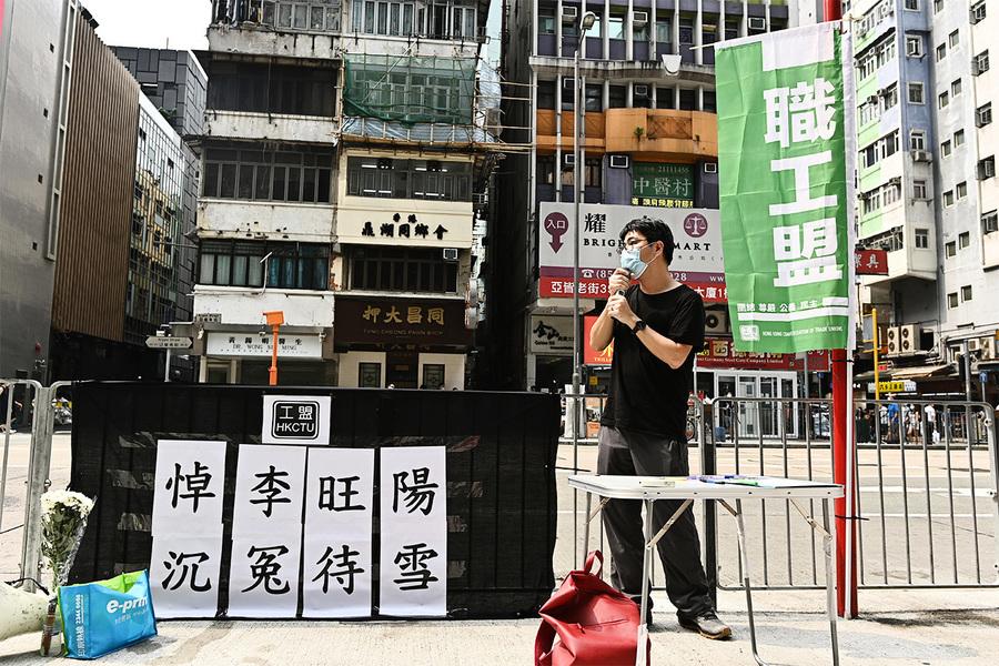 職工盟街站悼念李旺陽