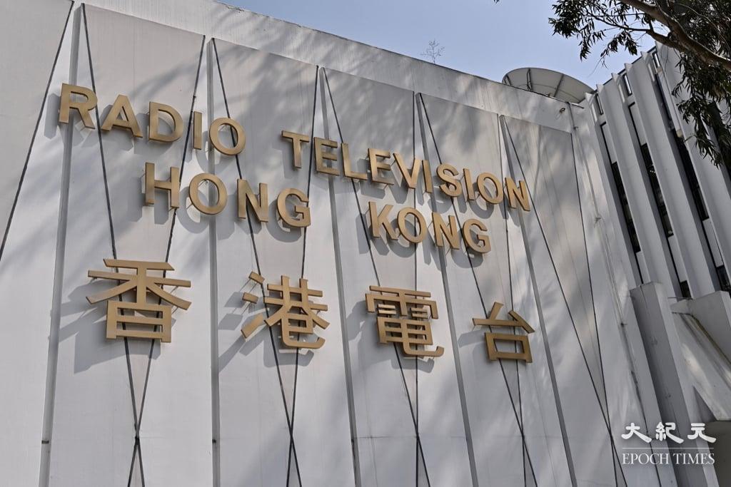 港台論政節目《給香港的信》(Letter To Hong Kong)昨(6日)突然被停播,改為新節目《#Hashtag Hong Kong》。資料圖片。(宋碧龍/大紀元)