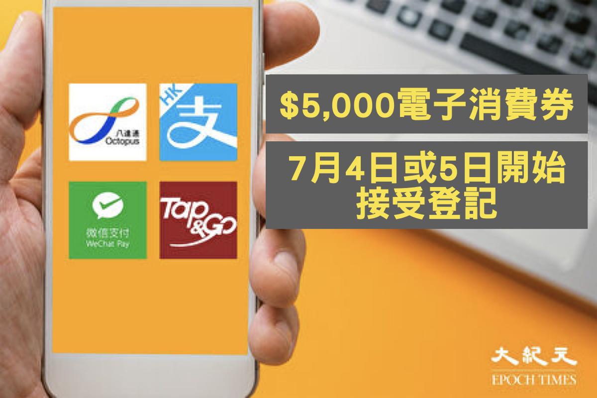 財政司司長陳茂波今(6月7日)表示,電子消費券籌備工作已到最後階段,料7月4日或5日開始接受登記。(大紀元製圖)