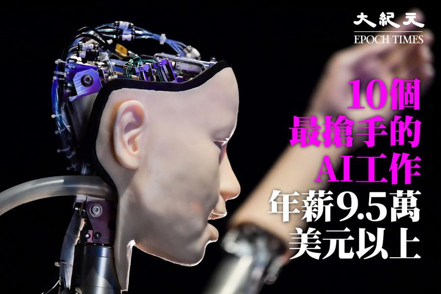 十個最搶手的AI工作 年薪9.5萬美元以上