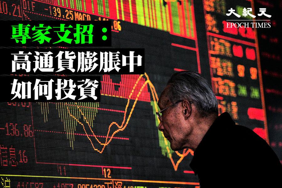 專家教路:如何在通脹中投資