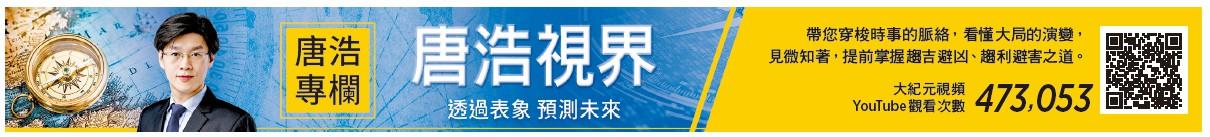 【唐浩專欄】日本疫苗急援台灣 重挫中共「以疫逼統」