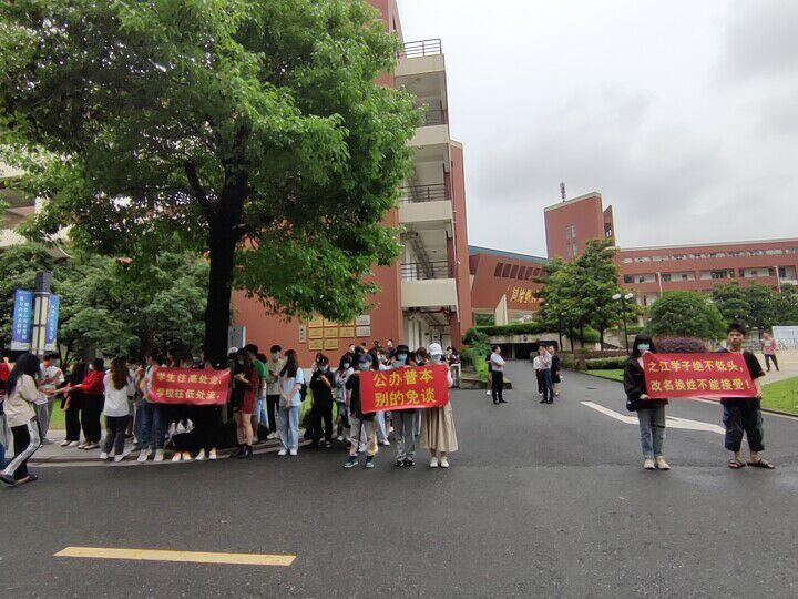 在浙江工業大學之江學院內出現學生拉橫幅喊口號的抗議行動。(網絡圖片)