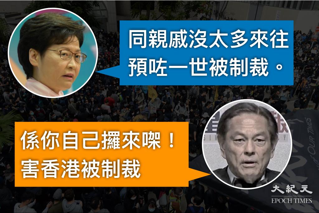 特首林鄭月娥早前大談擔任特首的「甜酸苦辣」,說「預咗一世被制裁」;全國政協常委何柱國批判制裁是她「自己攞來的」,更斥她害到香港被制裁。(大紀元製圖)