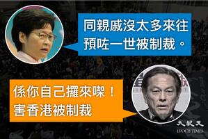何柱國批評累香港被制裁  林鄭:中國人應該「義憤填胸」