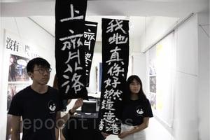 本土青年意志9日起舉辦反送中兩週年紀念活動