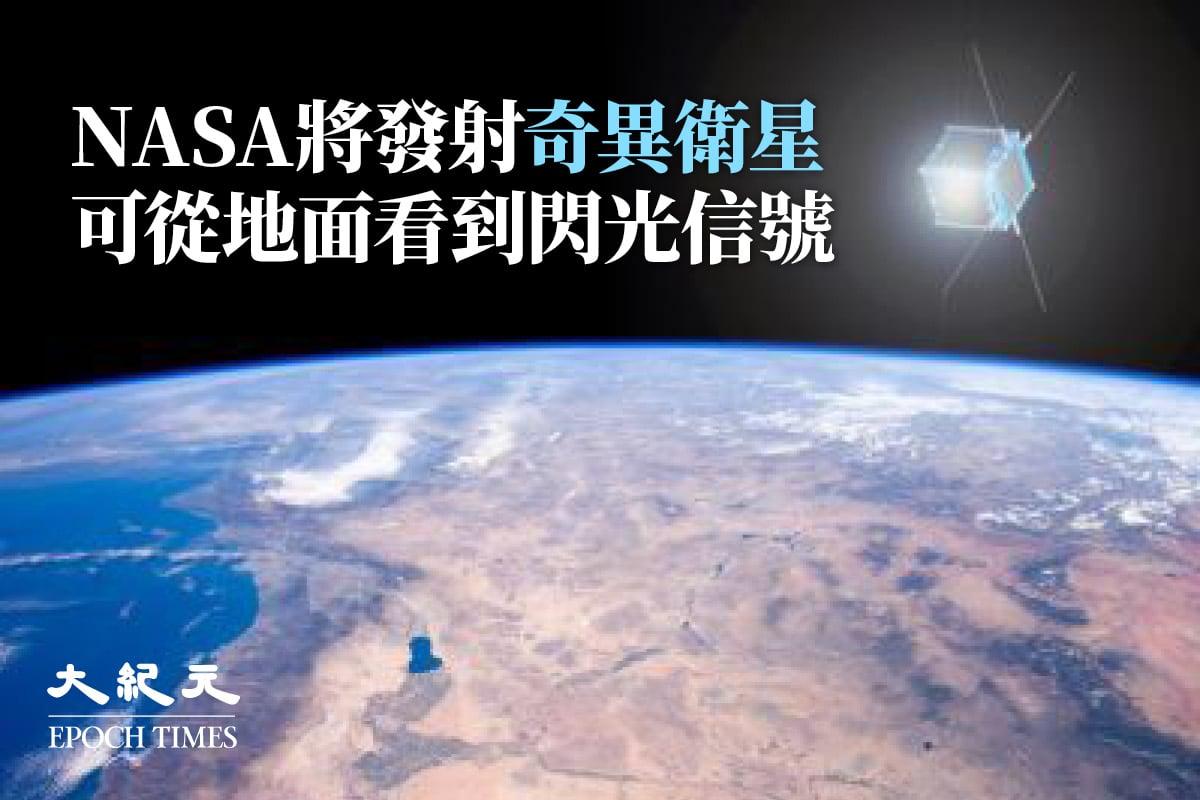 地球軌道上名為「光立方」(LightCube)衛星的藝術假想圖。(ASU/NASA)