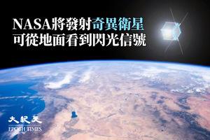NASA將發射奇異衛星 可從地面看到閃光信號