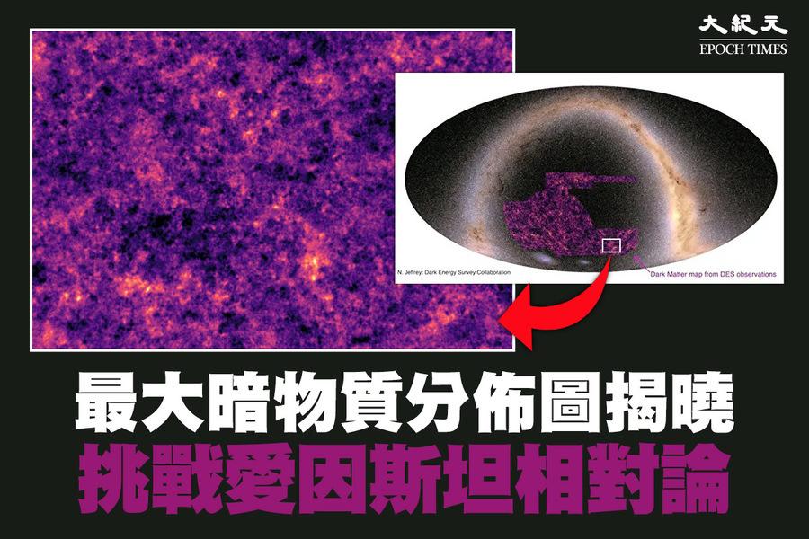 最大暗物質分佈圖揭曉 挑戰愛因斯坦相對論