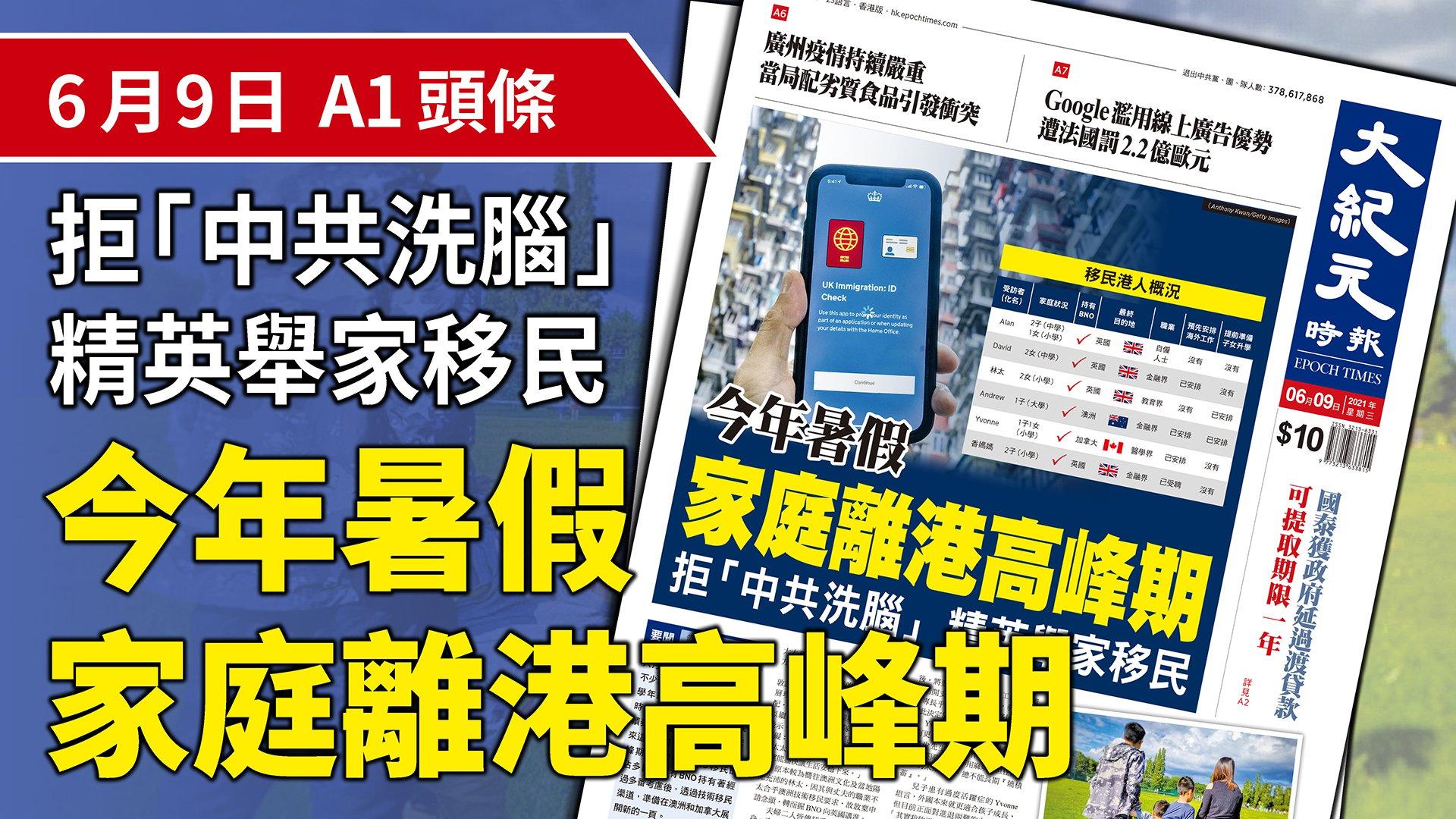自去年中共強行實施「國安法」以來,香港自主權移交後再迎來一波移民潮。本報採訪了多個已準備離港及以抵達英國的家庭,探討不同背景家庭的考量因素、移居計劃和歷程。(大紀元製圖)