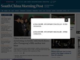 《南華早報》中文網突關閉引猜疑