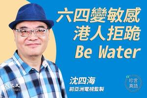 沈四海:港人拒跪 以Be Water最高境界對抗中共