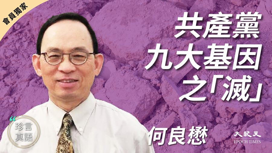 【珍言真語】何良懋:中共「四大滅絕」香港上演