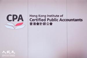 實權被港府接管 香港會計師公會職能名存實亡