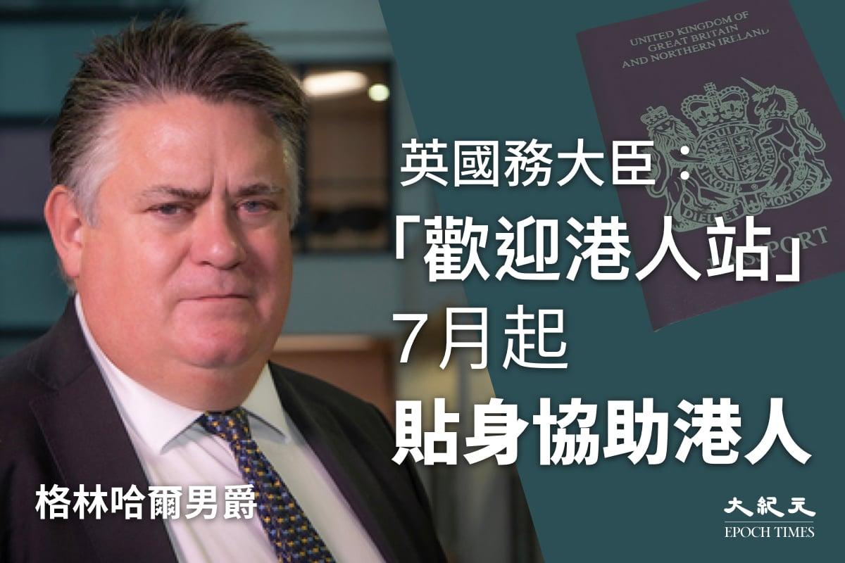 主理BNO簽證新移民融入政策的英國國務大臣格林哈爾男爵Lord Greenhalgh 出席論壇時表示,早前英國政府宣佈設立的「歡迎港人站 (Hong Kong Welcome hubs)」 將於7月初開始運作,可望對新移英港人提供貼身協助。(大紀元製圖)