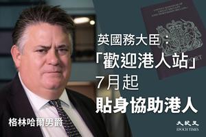 BNO移民 | 英國務大臣:「歡迎港人站」7月開始貼身協助港人【影片】