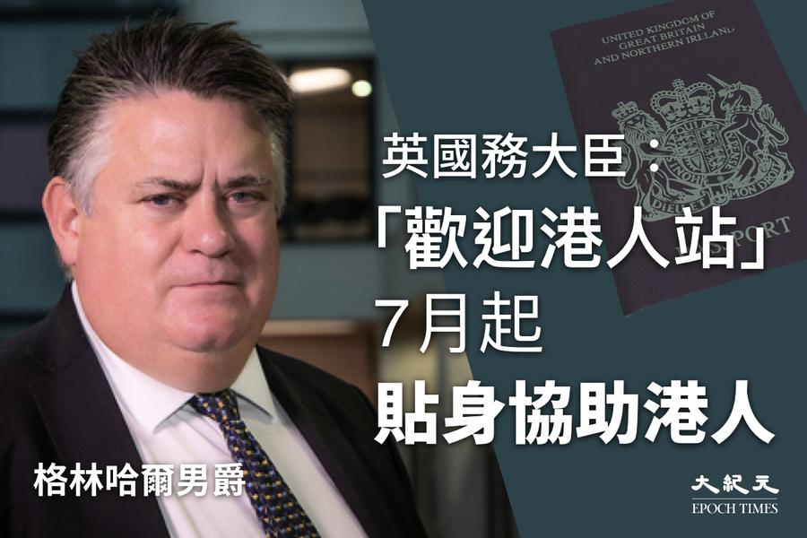 BNO移民   英國務大臣:「歡迎港人站」7月開始貼身協助港人【影片】
