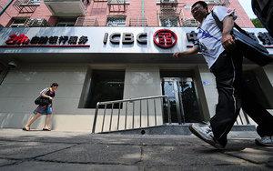中國工行曝億元騙貸案 當局掀金融反腐風暴