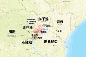 三大洲三國同日地震 坦桑尼亞13死203傷