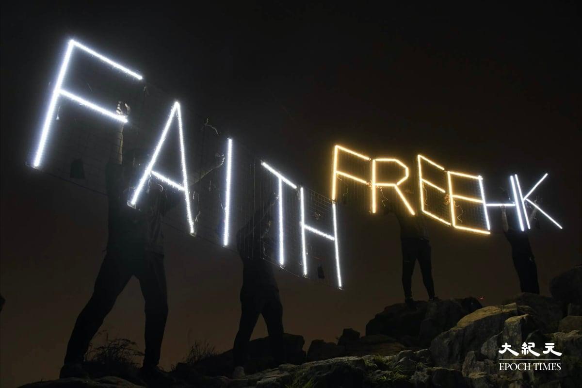 6月9日反送中運動兩周年,幾名市民在獅子山上舉起「Free HK」、「FAITH」。(麥碧/大紀元)