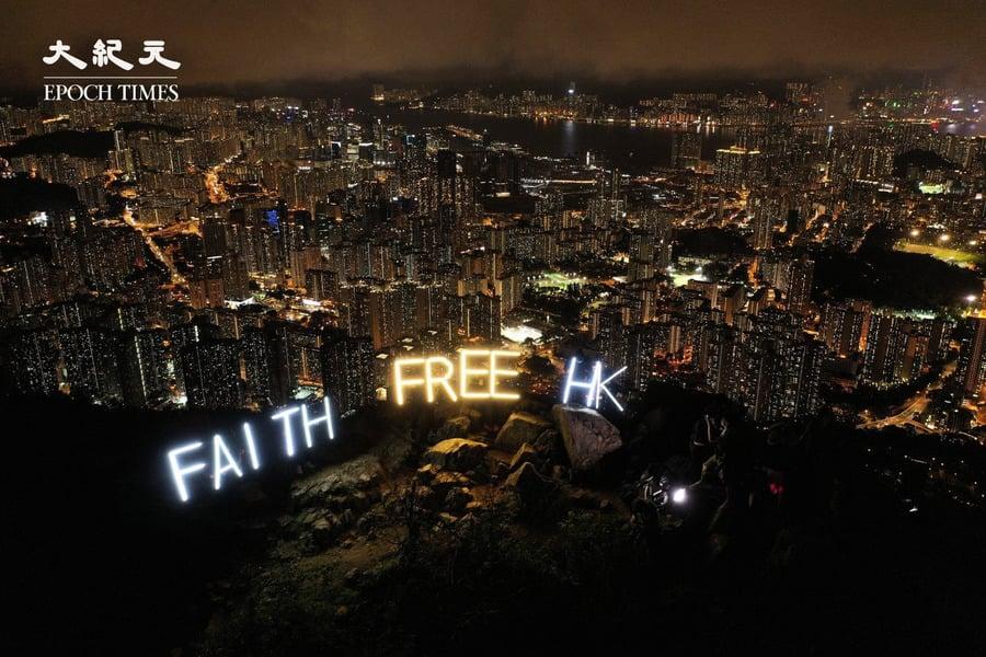 (有片)反送中兩周年 獅子山點亮「Free HK」