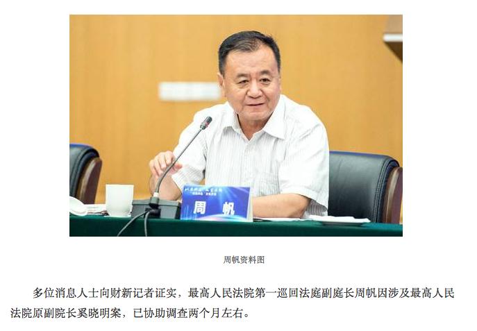 明星法官周帆因原最高法副院長奚曉明案被協助調查。(網絡擷圖)