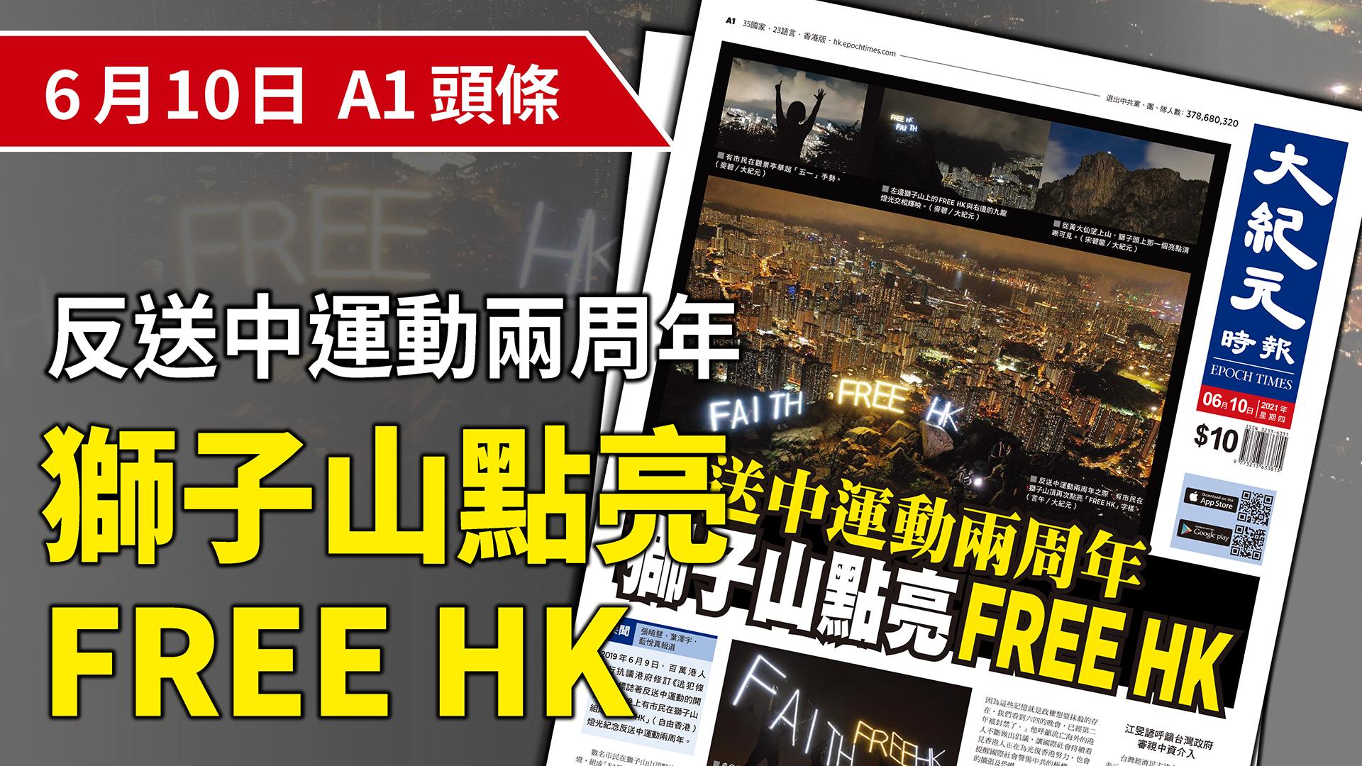 反送中運動兩周年之際,有市民在獅子山頂再次點亮「FREE HK」字樣。(言午/大紀元)