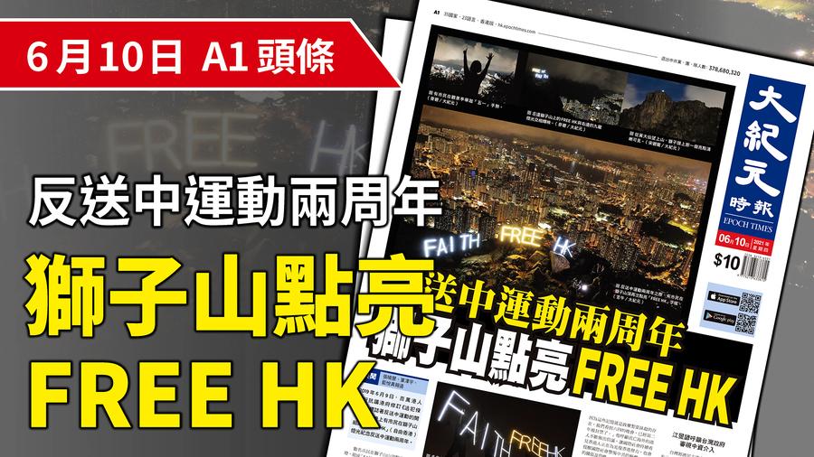 【A1頭條】反送中運動兩周年 獅子山點亮FREE HK