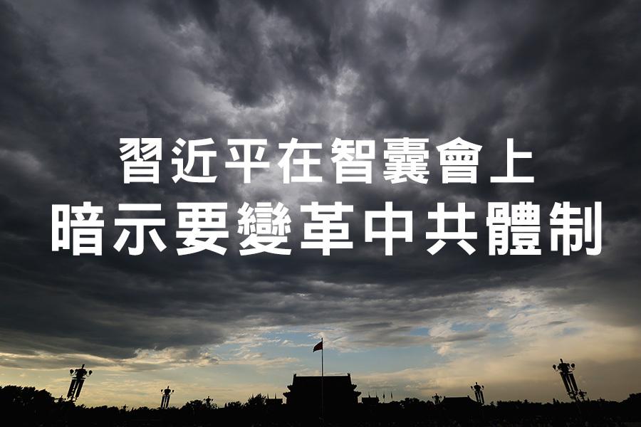 辛子陵大膽推測,習近平在會議上的講話,似乎暗示他要變革中共體制,邁向民主憲政之路。(大紀元合成圖)