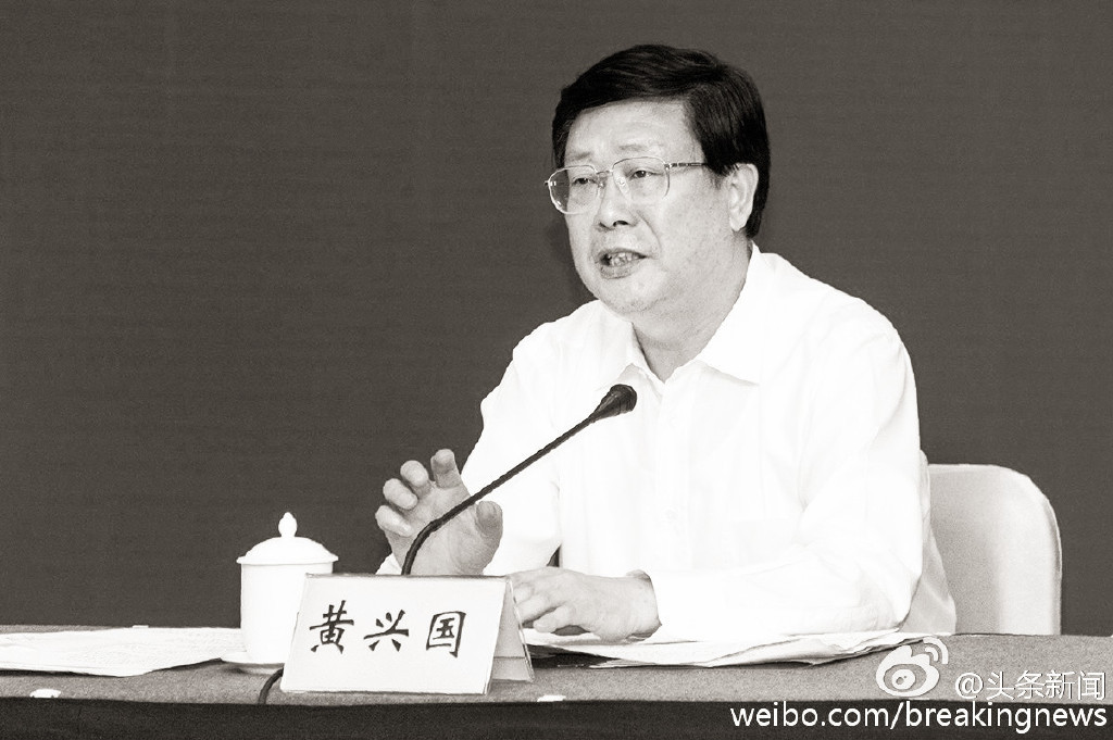 9月10日晚,天津代書記、市長黃興國落馬。(網絡圖片)