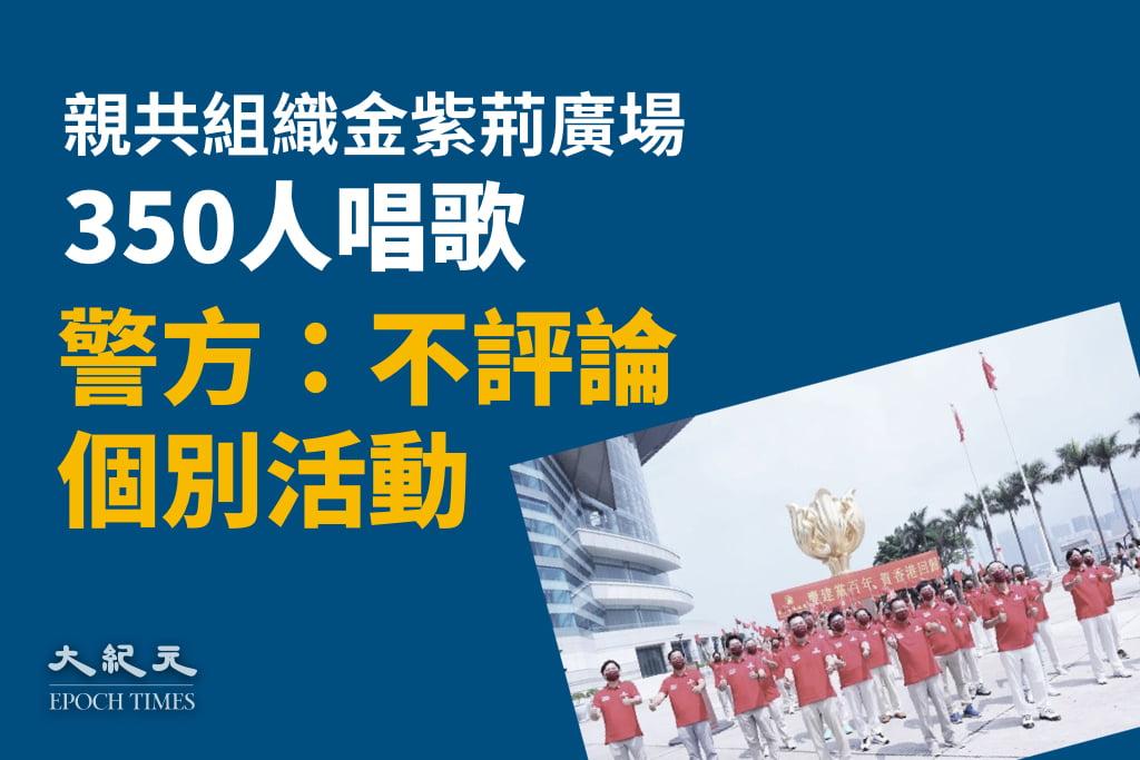 香港客屬總會於本月6日在金紫荊廣場機會舉行活動,現場多達350人。警方回應表示不評論個別活動。(大紀元製圖)