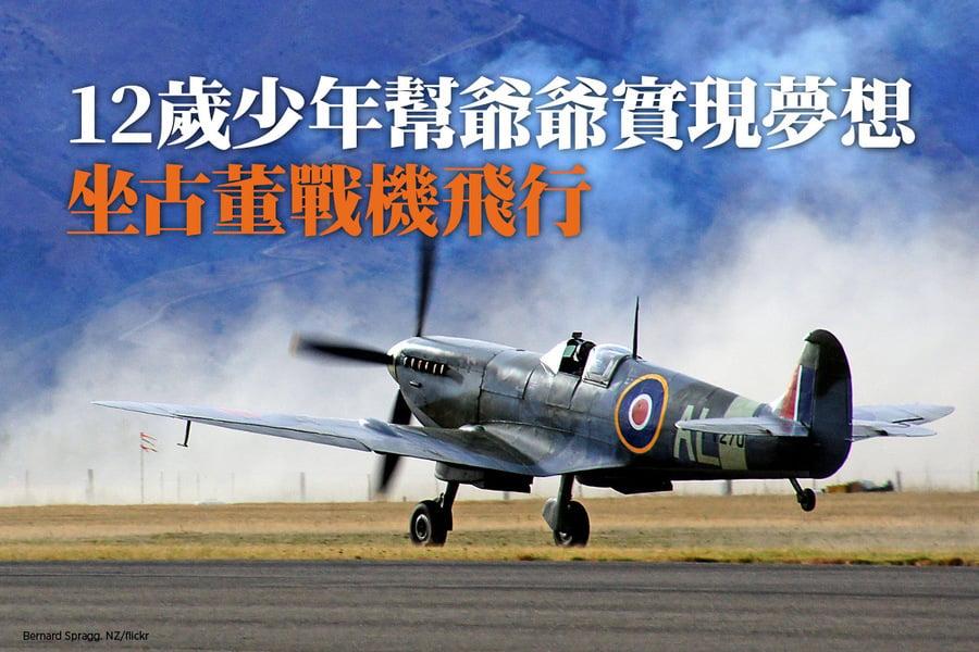 12歲少年幫爺爺實現夢想:坐古董戰機飛行