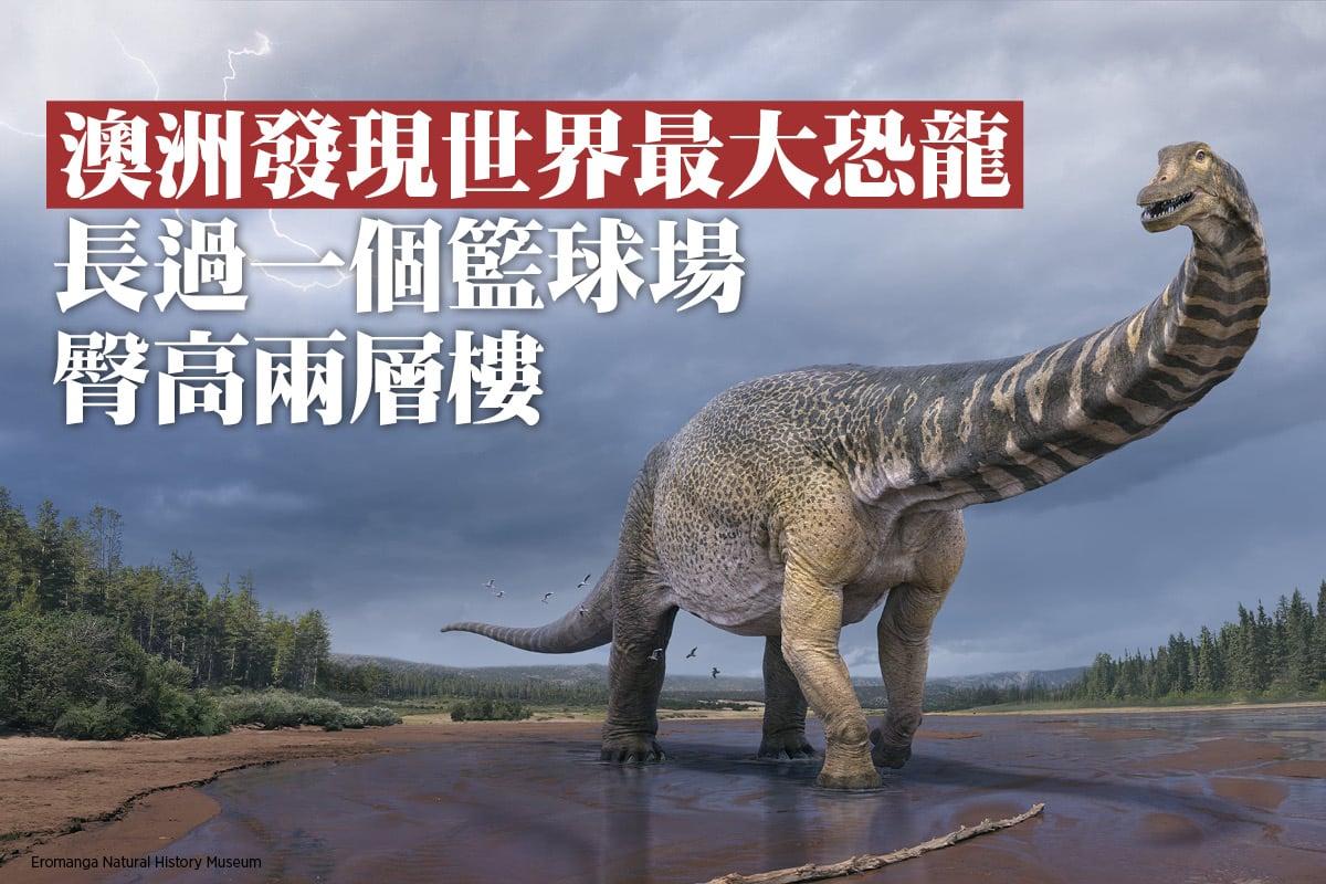 Australotian cooperensis是澳洲發現的最大恐龍,也是世界上發現的最大恐龍之一。(Eromanga Natural History Museum)