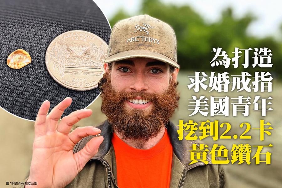 【Marry Me】為打造求婚戒指 美國青年挖到2.2卡黃鑽