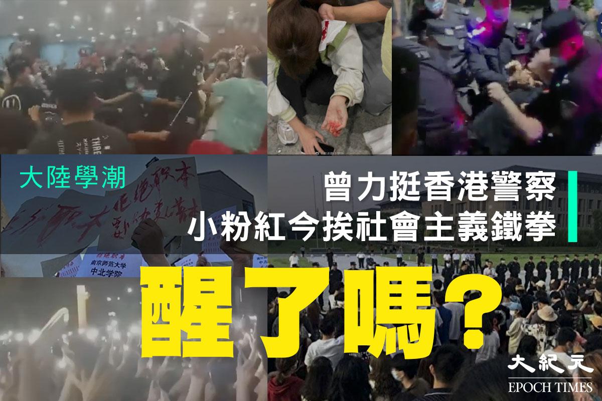大陸近日爆發的江蘇和浙江學潮,官方出動警察暴力鎮壓學生。正值香港反送中運動兩週年,有網民發現,許多維權學生過去曾力挺香港警察鎮壓香港學生,如今卻遭遇社會主義鐵拳鎮壓,哀號「我們只是正常維權!我們有錯嗎?」(大紀元製圖)