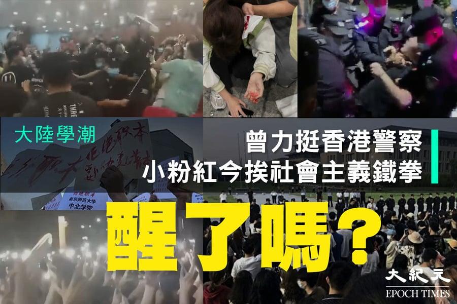 大陸學潮 | 曾力挺香港警察  小粉紅今挨社會主義鐵拳醒了嗎